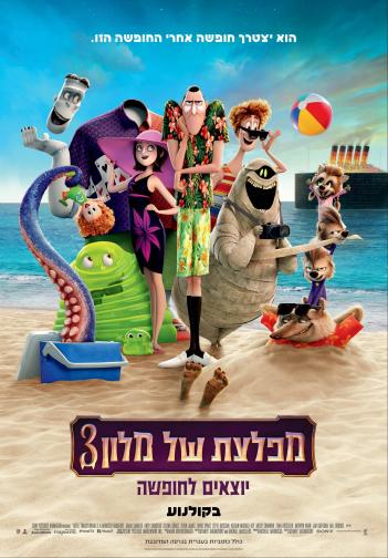 Hotel Transylvania 3: Summer Vacation 2018 - WEBDL - 720p - AVI