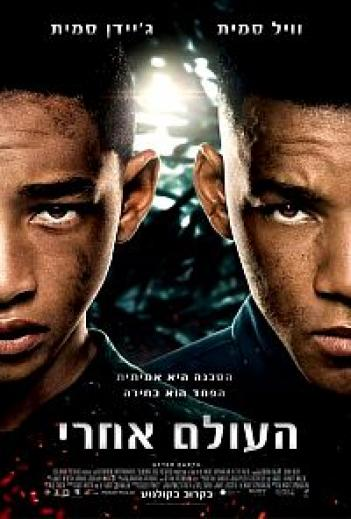 After Earth 2013 - R6 DVDSCR