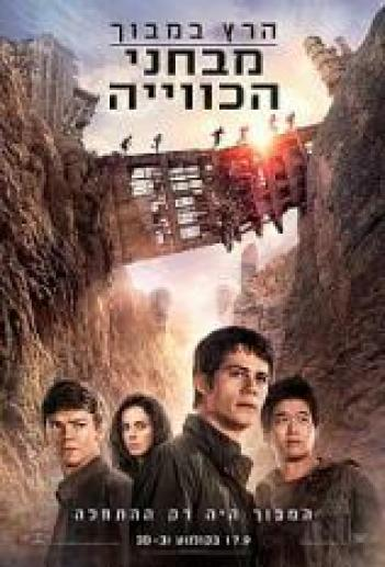 Maze Runner: The Scorch Trials 2015 - BluRay - 1080p