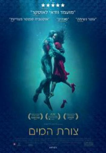 The Shape of Water 2017 - BluRay - 4K