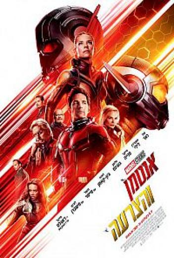 Ant-Man and the Wasp 2018 - HDCAM