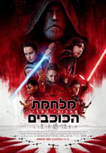 Star Wars: The Last Jedi 2017 - BluRay - 4K
