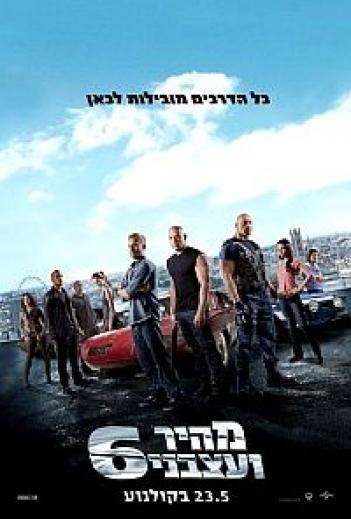 Fast And Furious 6 2013 - 1080p Full HD WEB-DL