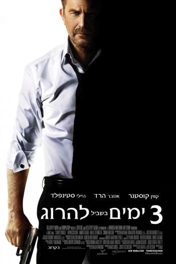 3 Days To Kill 2013-CAM