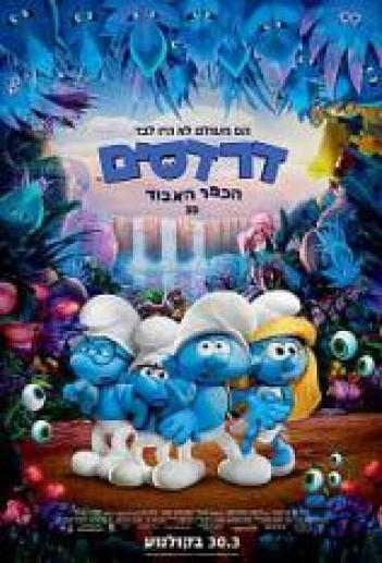Smurfs: The Lost Village 2017 - BluRay - 4K