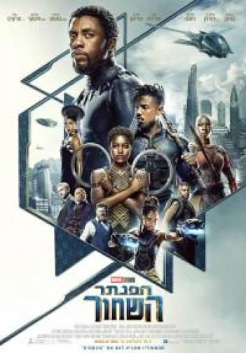 Black Panther 2018 - BluRay - 4K