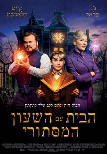The House with a Clock in Its Walls 2018 - WEBDL - 720p - AVI