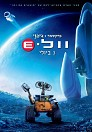 Wall - E *HebDub*