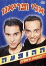 Eli & Mariano - The Show