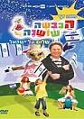 Hakivsa Shoshana Shalom Al Israel