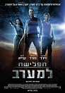 Cowboys & Aliens EXTENDED 720p