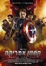 Captain America: The First Avenger *TS