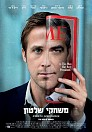 The Ides of March DVDSCR