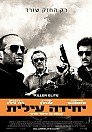 Killer Elite - DVDRip