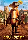 Puss In Boots - DVDRip
