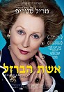 The Iron Lady - DVDScr