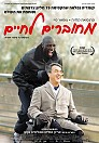 Intouchables DVDRip