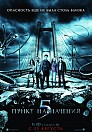 Final Destination 5 TS