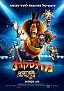 Madagascar 3: Europe's Most Wanted - TS
