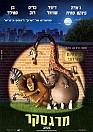 Madagascar - DVDRip