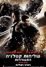 Terminator 4: Salvation - HD