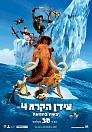 Ice Age 4 Continental Drift - CAM