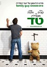 Ted - TS