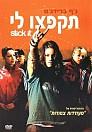 Stick It - DVDRip