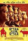 The Men Who Stare at Goats - BDRip