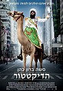 The Dictator UNRATED - BDRip