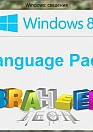 Windows 8 Final Language Pack (x86)