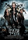 Snow White and The Huntsman - HD