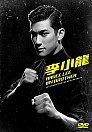 Bruce Lee, My Brother - HD