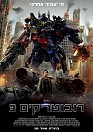 Transformers 3: Dark of the Moon PPVRIP