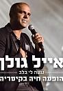 Eyal Golan Live Keisarya 2012