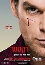 Dexter S07E01