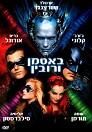 Batman & Robin DvDrip