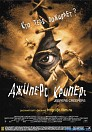Jeepers Creepers - DVDRip