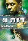 Deja Vu - DVDRip