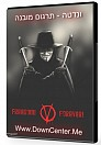 V For Vendetta - DVDRip