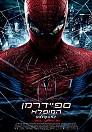 The Amazing Spiderman 2012 - DVDRip