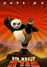 Kung Fu Panda - DVDRIP