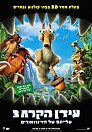 Ice Age3: Dawn Of The Dinosaurs - DVDRIP