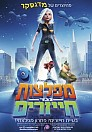 Monsters Vs. Aliens - DVDRIP