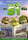 Planet 51 - R5