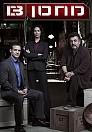 Warehouse 13 S04E05 - HDTV