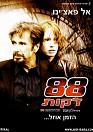 Minute 88 - DVDRip