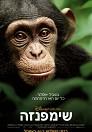 Chimpanzee 2012 - DVDRip