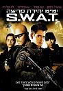 S.W.A.T - DVDRip