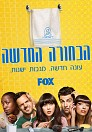 New Girl S02E05 - HDTV